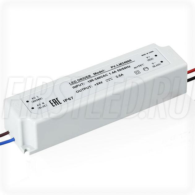 Блок питания 60W — 24V, 2.5A (IP67, Пластик-LM)