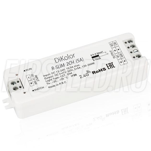 Приемник сигнала DiKolor R-SLIM 2CH (5A)