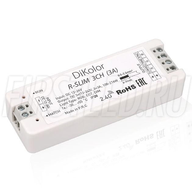 Приемник сигнала DiKolor R-SLIM 3CH (3A)