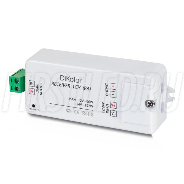 Приемник сигнала DiKolor RECEIVER 1CH (8A)