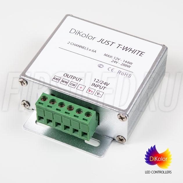 Приемник сигнала для светодиодного контроллера DiKolor JUST T-WHITE