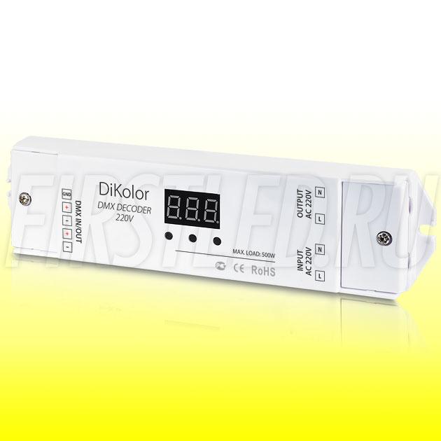 Светодиодный DMX приемник DiKolor DMX DECODER 1CH (220V)