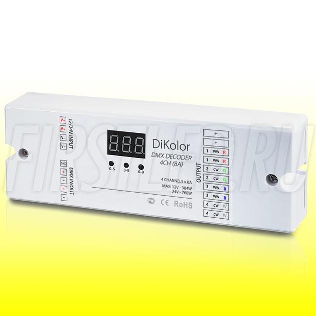 Светодиодный DMX приемник DiKolor DMX DECODER 4CH (8A)