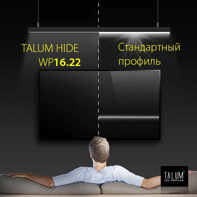 Сравнение накладного / подвесного алюминиевого светодиодного профиля TALUM HIDE WP16.22 со стандартным профилем