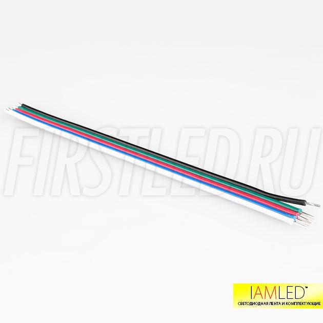 Провод RGBW 120мм (5 жил, 20AWG)
