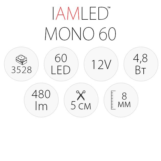 Светодиодная лента IAMLED MONO 60, характеристики