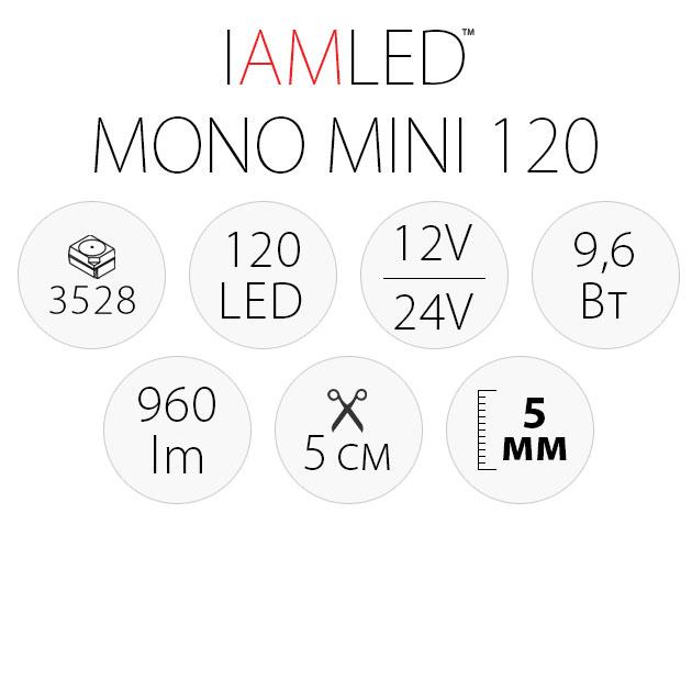 Светодиодная лента IAMLED MONO MINI 120, характеристики