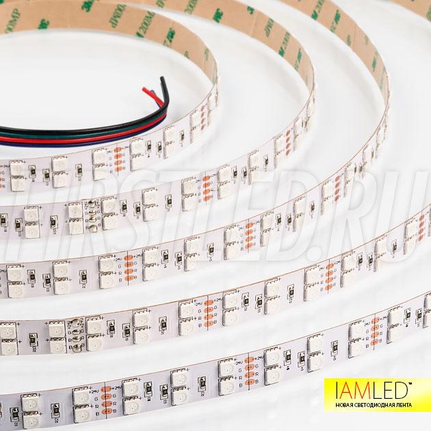 Для легкой установки многоцветной светодиодной ленты IAMLED RGB 120 на заднюю сторону нанесен специальный скотч 3M