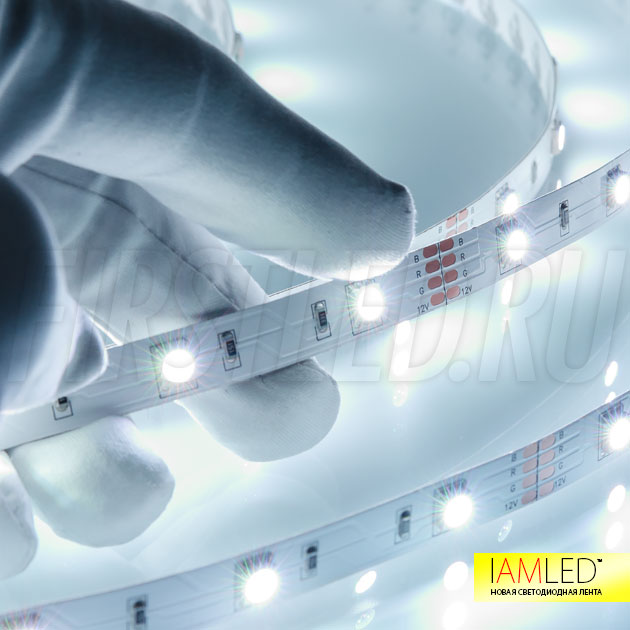 Cредней яркости IAMLED RGB 30 достаточно для того чтобы создать эффект удивительной красочности!