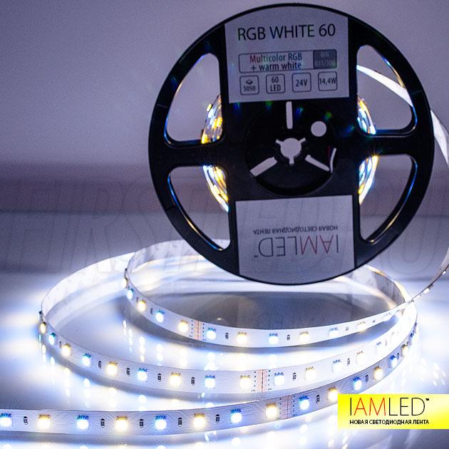 Все оттенки света у вас дома благодаря компактной и доступной мультицветной светодиодной ленте IAMLED RGB WHITE 60