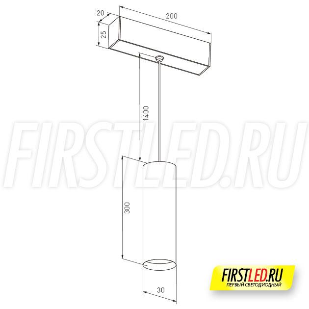 Чертеж (схема) магнитного трекового светильника MAG SPOT HANG 25 R30 5W