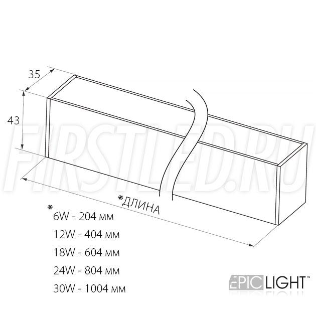Чертеж (схема) магнитного трекового светильника MAGNETIC LINE (6W / 12W / 18W / 24W / 30W)