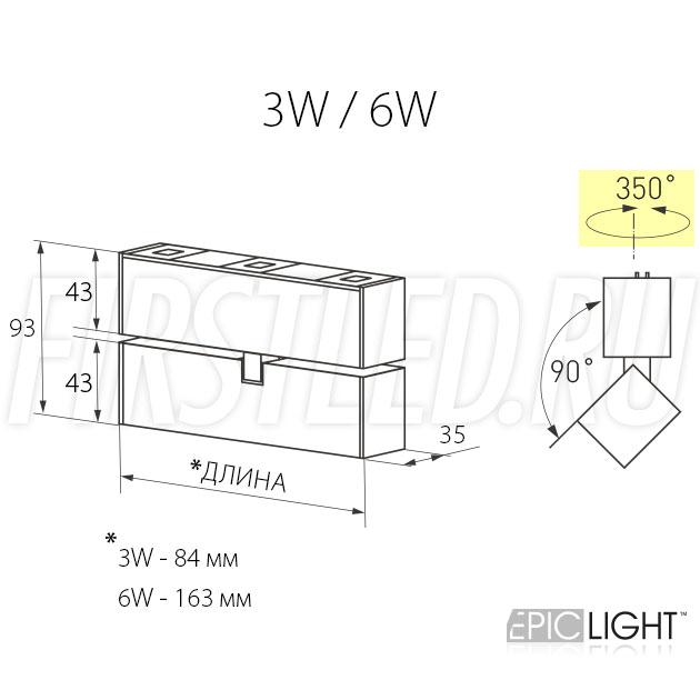 Чертеж (схема) магнитного трекового светильника MAGNETIC TURN DOT (3W / 6W)