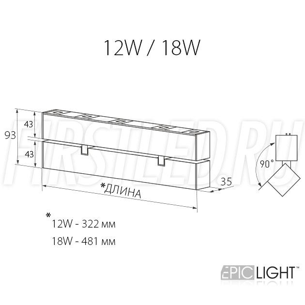 Чертеж (схема) магнитного трекового светильника MAGNETIC TURN DOT (12W / 18W)