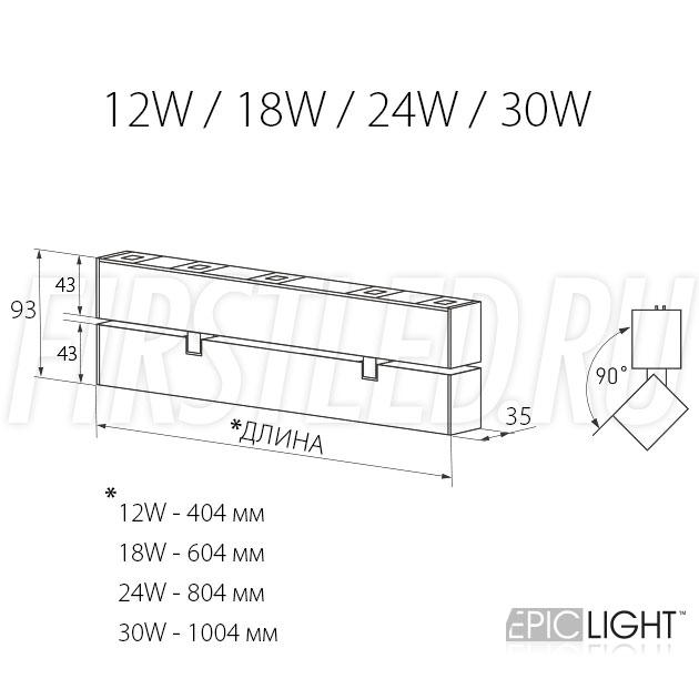 Чертеж (схема) магнитного трекового светильника MAGNETIC TURN LINE (12W / 18W / 24W / 30W)