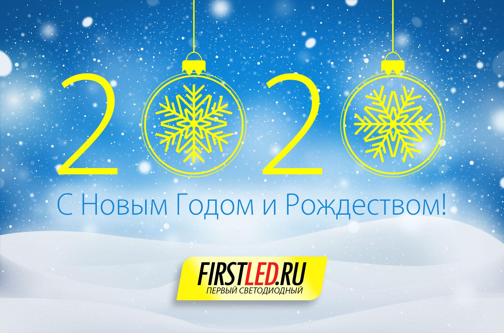 Первый Светодиодный поздравляет с Новым Годом 2020 и Рождеством!
